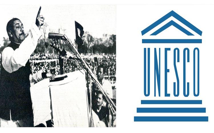 বঙ্গবন্ধুর ভাষণকে স্বীকৃতি দিয়ে ইউনেস্কোও গর্বিত : বিয়েট্রিস কালদুন