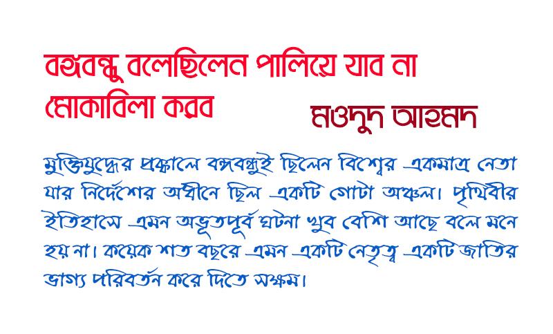 বঙ্গবন্ধু বলেছিলেন পালিয়ে যাব না মোকাবিলা করব: মওদুদ আহমদ